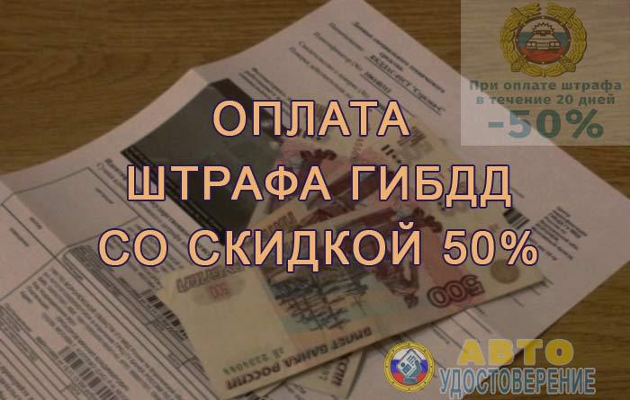 Как оплатить штрафы ГИБДД со скидкой 50%