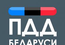 Конспект по ПДД 2017 Беларусь