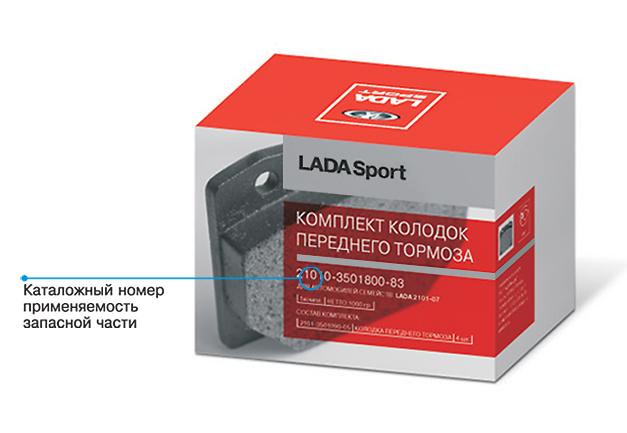 Оригинальная упаковка запчастей Lada