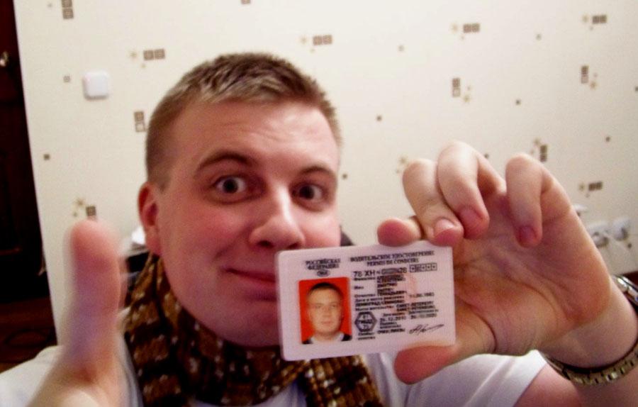 получил водительские права