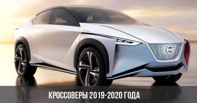 Новинки кроссоверов 2019-2020 года