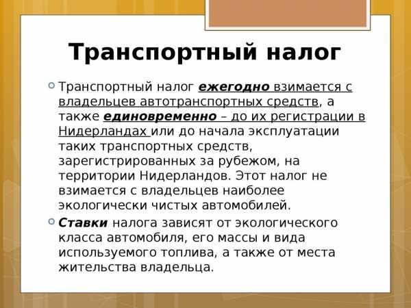 Про льготы при уплате транспортного налога для пенсионеров напомнили в Пенсионном фонде России