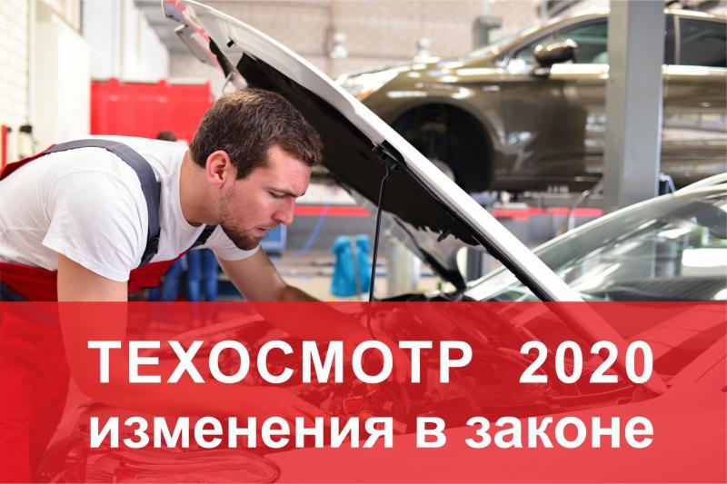 Новые правила прохождения техосмотра в 2020 и 2021 году